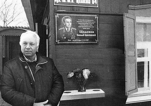 I. N. Shchelokov at the house-museum of his father in the city of Almaznaya