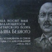 Popular Soviet writer Demyan Bedny
