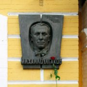 Bust of Mikhail Bulgakov