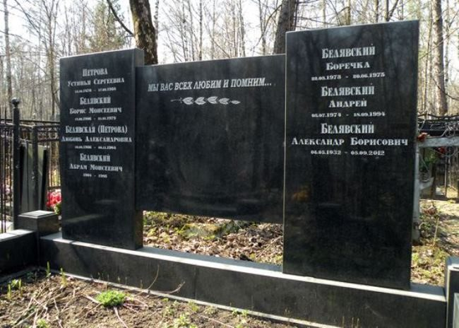 Tombstone of Alexander Belyavsky