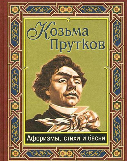 Book by Prutkov
